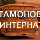 Расписание атобуса Артамоново Интернат