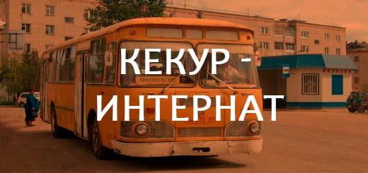 Расписание автобуса Кекур Интернат