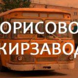 Борисово-Кирзавод