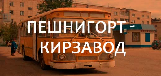 Пешнигорт-кирзавод