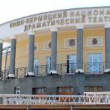 Театр Открытая сцена