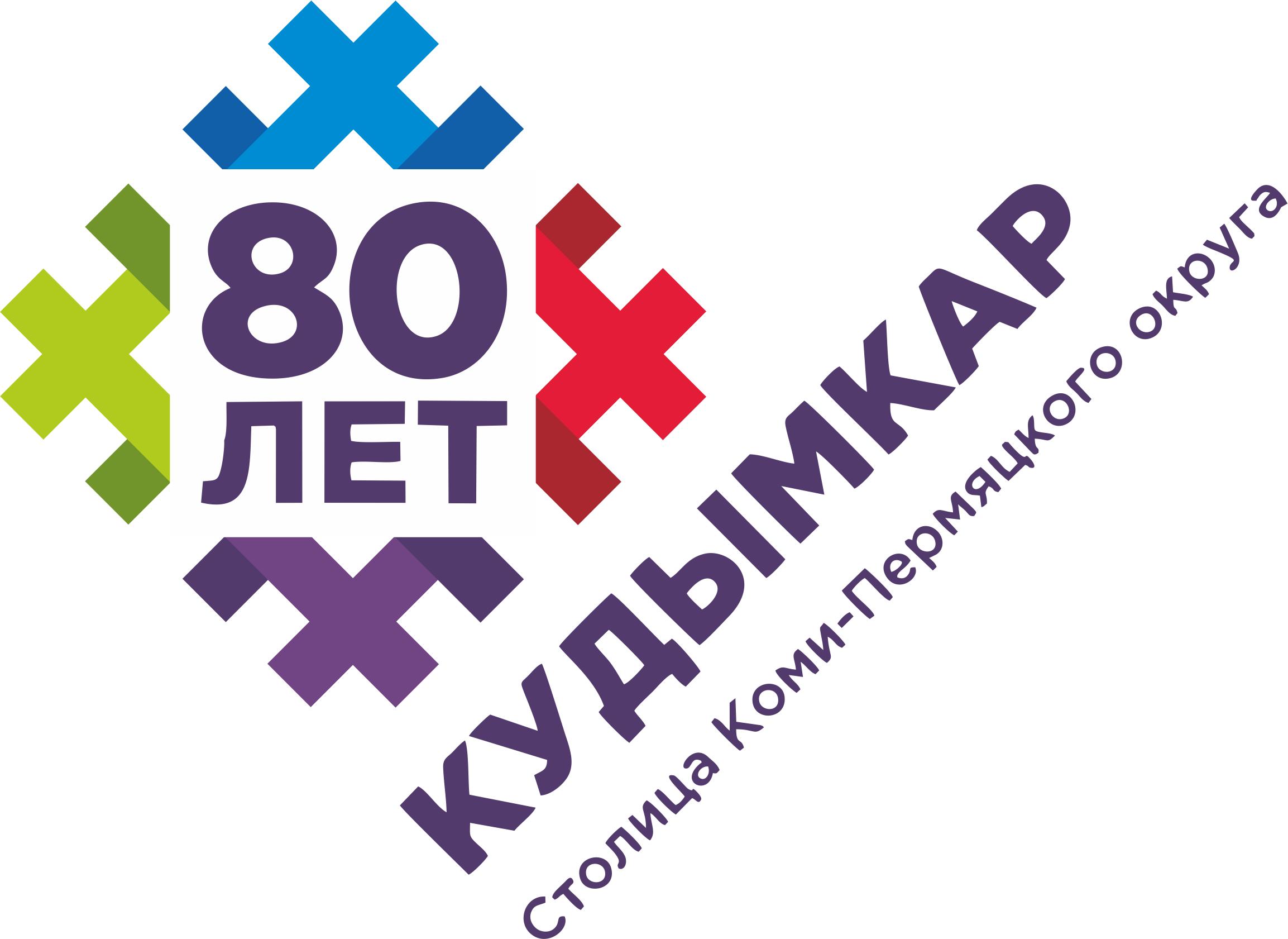 Логотип Кудымкар 80 лет