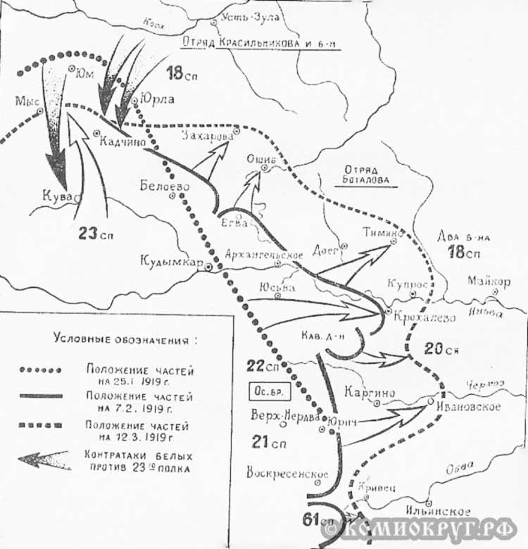 Карта военных действий в коми-округе